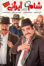 دانلود مسابقه شام ایرانی فصل سیزدهم شب اول