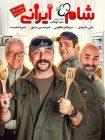 دانلود مسابقه شام ایرانی فصل سیزدهم شب دوم