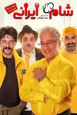 دانلود مسابقه شام ایرانی فصل سیزدهم شب چهارم