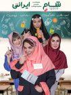 دانلود مسابقه شام ایرانی فصل چهاردهم شب اول