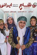دانلود مسابقه شام ایرانی فصل چهاردهم شب دوم