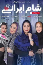 دانلود مسابقه شام ایرانی فصل چهاردهم شب چهارم