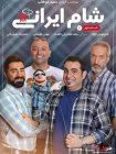 دانلود مسابقه شام ایرانی فصل پانزدهم شب دوم