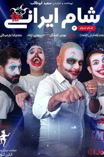 دانلود مسابقه شام ایرانی فصل پانزدهم شب سوم