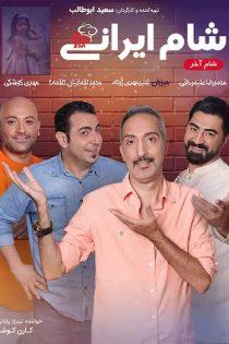 دانلود مسابقه شام ایرانی فصل پانزدهم شب چهارم