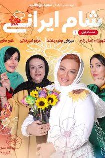 دانلود مسابقه شام ایرانی فصل شانزدهم شب اول