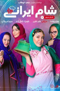 دانلود مسابقه شام ایرانی فصل شانزدهم شب سوم