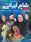 دانلود مسابقه شام ایرانی فصل شانزدهم شب چهارم