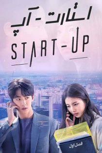 دانلود سریال کره ای استارت آپ Start-Up 2020