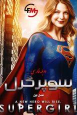 دانلود فصل اول سریال سوپرگرل Supergirl Season 1 2015