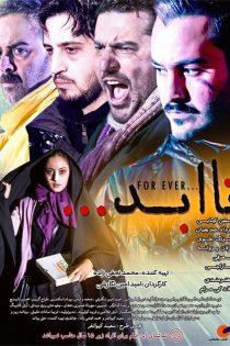 دانلود فیلم ایرانی تا ابد