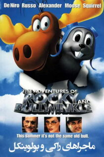 ماجراهای راکی و بولوینکل The Adventures of Rocky & Bullwinkle 2000