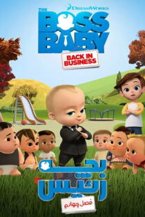 فصل چهارم انیمیشن بچه رئیس The Boss Baby: Back in Business 2020