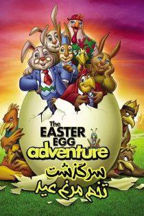 دانلود انیمیشن سرگذشت تخم مرغ عید The Easter Egg Adventure 2004