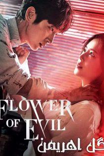 دانلود سریال کره ای گل اهریمن The Flower of Evil 2020