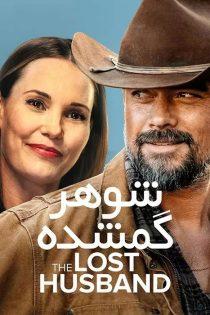دانلود فیلم شوهر گمشده The Lost Husband 2020