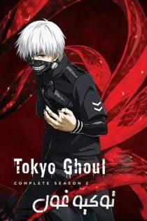 دانلود فصل دوم انیمیشن توکیو غول Tokyo Ghoul Season 2 2018