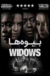 دانلود فیلم سینمایی بیوه ها Widows 2018