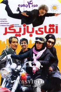 دانلود فیلم سینمایی آقای بازیگر