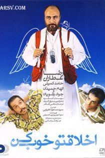 دانلود فیلم سینمایی اخلاقتو خوب کن