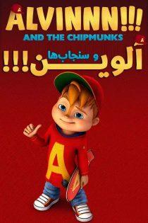 کارتون آلوین و سنجاب ها Alvinnn!!! And the Chipmunks 2015