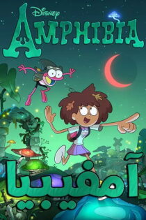 دانلود فصل اول انیمیشن آمفیبیا Amphibia Season 1 2019