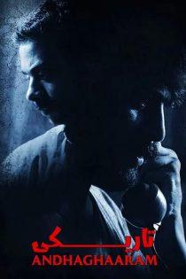 دانلود فیلم سینمایی تاریکی Andhaghaaram 2020