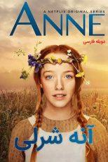 دانلود فصل اول سریال آنه شرلی Anne Season 1 2017