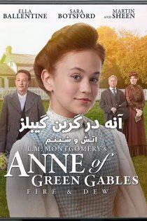 آنشرلی: آتش و شبنم Anne of Green Gables: Fire & Dew 2017