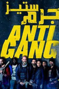 دانلود فیلم جرم ستیز Antigang 2015