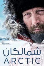 دانلود فیلم شمالگان Arctic 2018