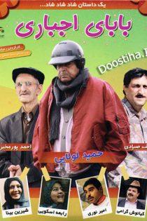 دانلود فیلم سینمایی بابای اجباری