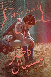 دانلود فیلم سینمایی دختر بیسبال Baseball Girl 2019