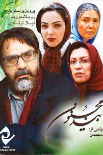 دانلود فیلم سینمایی بید مجنون