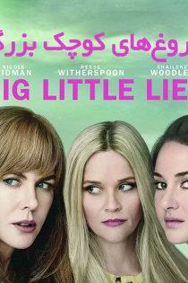 سریال دروغ های کوچک بزرگ Big Little Lies 2017-2019
