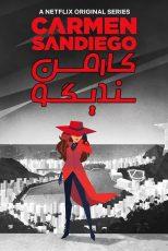 فصل دوم کارتون کارمن سندیگو Carmen Sandiego Season 2 2019