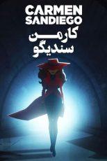 فصل چهارم کارتون کارمن سندیگو Carmen Sandiego Season 4 2021