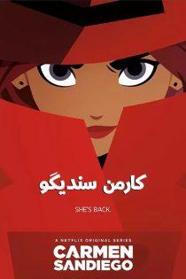 فصل اول کارتون کارمن سندیگو Carmen Sandiego Season 1 2019