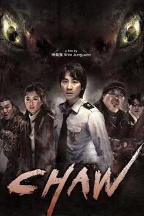 دانلود فیلم کره ای گراز Chaw 2009