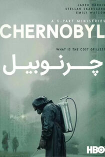دانلود فصل اول سریال چرنوبیل Chernobyl Season 1 2019
