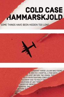 مستند پرونده سرد همرشولد Cold Case Hammarskjold 2019