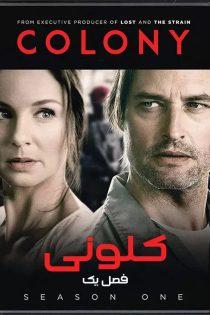 دانلود فصل اول سریال کلونی Colony Season 1 2016
