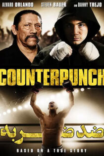 دانلود فیلم سینمایی ضد ضربه Counterpunch 2019
