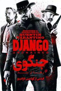 دانلود فیلم سینمایی جنگوی رها از بند Django Unchained 2012