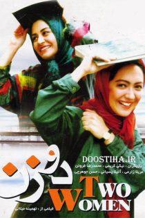 دانلود فیلم سینمایی دو زن