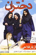 دانلود فیلم سینمایی دختران