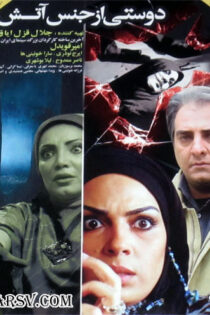دانلود فیلم سینمایی دوستی از جنس آتش