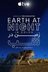 مستند زمین در شب به صورت رنگی Earth at Night in Color 2020