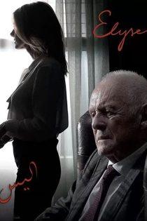 دانلود فیلم سینمایی الیس Elyse 2020