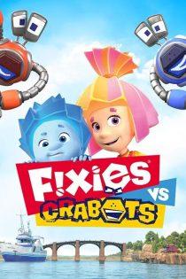 تعمیرکاران علیه ربات های خرچنگی Fixies vs Crabots 2019